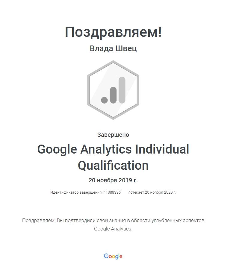 Швец Analytics